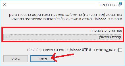 החשבונייה שלי - הגדרות שפה עברית עבור מערכת ההפעלה