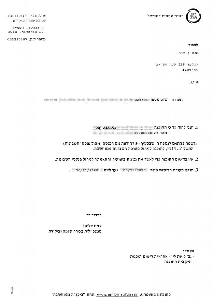 החשבונייה שלי - תעודת רישום תוכנה ברשות המיסים בישראל